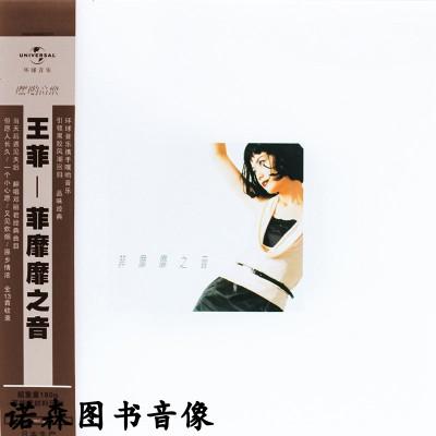 環球音樂限量收藏版 王菲《靡靡之音》 LP黑膠唱片 12寸碟片