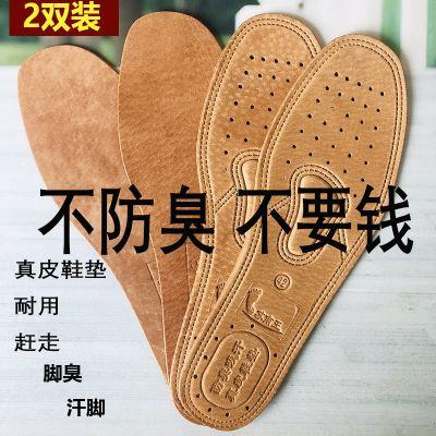 云翔四海【2雙裝】除臭真皮鞋墊男女防臭吸汗透氣加厚豬皮運動牛皮鞋墊