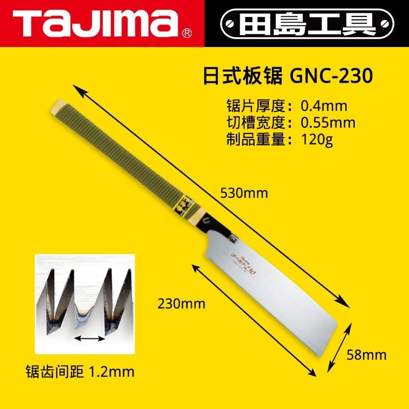田岛手动工具