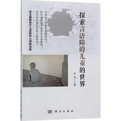 正版 探索言语障碍儿童的世界 张明 主编 科学出版社 9787030537591 书籍