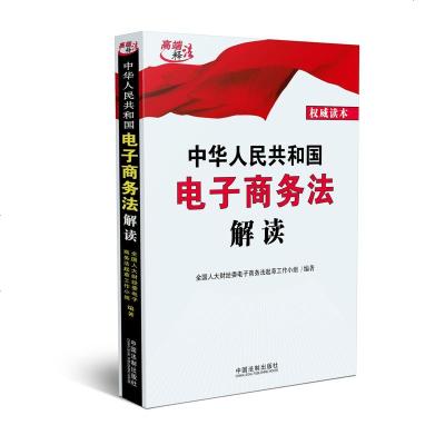 正版  中华人民和国电子商务法解读 中国法制出版社