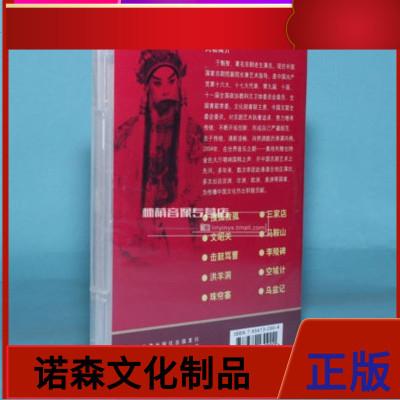 正版戲曲光盤 京劇 于魁智 傳統京劇老生唱段專輯精選 CD