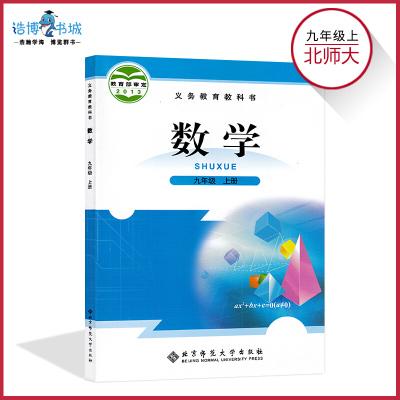 九年級上冊數學書北師大版 初中教材課本教科書 初三上9年級上 北京師范大學出版 全新正版