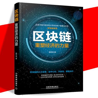 """正版 區塊鏈 重塑經濟的力量 區塊鏈 財經書籍 普通人都能輕松讀懂的""""區塊鏈""""普及讀本,未來的世界和經濟盡在掌握"""