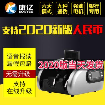康億(KONYEE)點驗鈔機JBYD-KY770(C)銀黑色支持2019新版人民幣