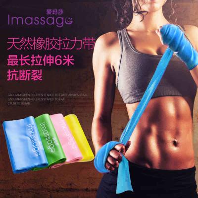爱玛莎Imassage特价瑜伽拉力带塑形常规款女男士力量训练阻力带天然乳拉伸带弹力带1500*150*0.35MM