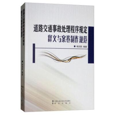 道路交通事故處理程序規定釋義與案卷制作規范 中國人民大學出版社 楊潤凱