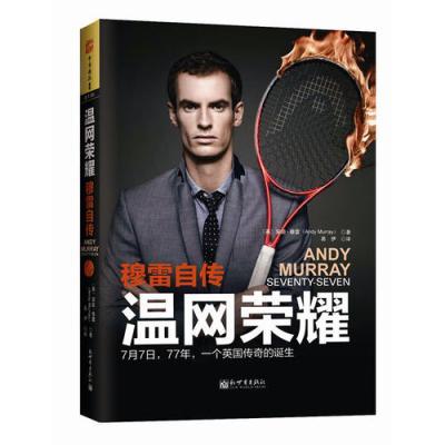 溫網榮耀:穆雷自傳(7月7日,77年,一個英國人的溫網夢)著名網球明星安迪穆雷第一本中文親筆自傳,萬千粉絲熱氣...