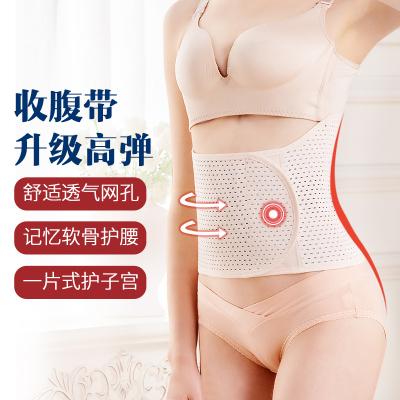 產后收腹帶束腰瘦身順產束腹帶剖腹產孕婦專用束縛綁帶透氣網格瘦身板帶