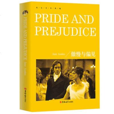 世界名著 傲慢與偏見 英文典藏 英文讀物 英文版小說 英語閱讀名著書籍