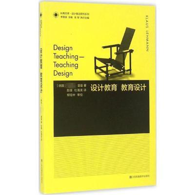 設計教育 教育設計 (德)·雷曼(Klaus Lehmann) 著;趙璐,杜海濱 譯 藝術 文軒網
