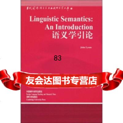 【9】語義學引論97860019703[英]萊昴斯(JohnLyons),外語教學與 9787560019703