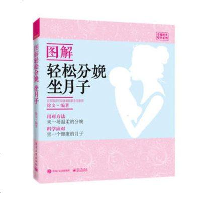 圖解輕松分娩坐月子 分娩坐月子書 產婦產后恢復方法 無痛分娩 坐月子食譜菜譜美食書 孕產育兒保健書坐月子全書 孕產婦