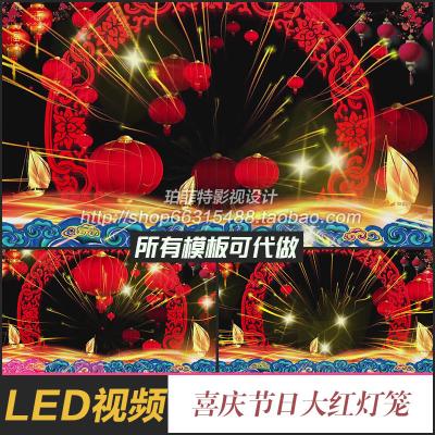 喜庆节日大红灯笼春节喜庆节日过年光线视频素材年会歌舞表演背景