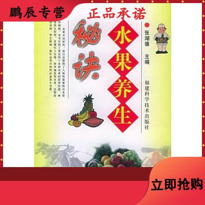 水果养生秘诀 张湖德 福建科技出版社 9787533526108