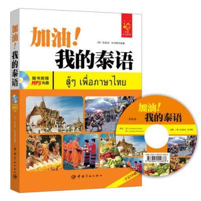 加油!我的泰语 全彩入门泰语教材 赠MP3光盘、字母发音视频、字母笔顺Flash动画、PDF手写体字帖和50元...