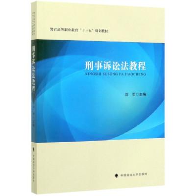 刑事訴訟法教程(警官高等職業教育十三五規劃教材)