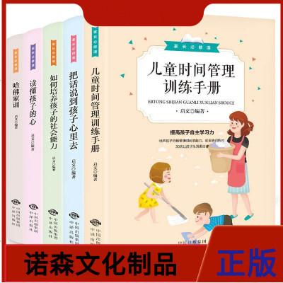全套5冊家長必修課正確方法教育孩子讀懂孩子的心樊登兒童時間管理訓練手冊家庭教育哈佛家訓 書好媽媽勝過好老師養育男孩