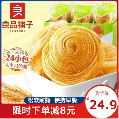 良品鋪子零食 【手撕面包】 1050gx1箱裝 蛋糕餅干早餐糕點原味辦公室休閑零食整箱