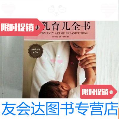 【二手9成新】母乳育兒全書(一版一印) 9781547045978