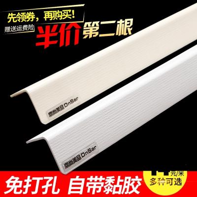 PVC護角條護墻角保護條墻護角條貼防撞條線包陽角線免打孔護角 白色木紋3.6寬 2m