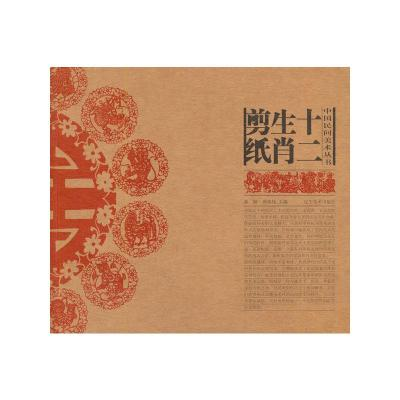 正版 中国民间美术丛书--十二生肖剪纸 辽宁美术出版社 徐陟,周艳伟 著 9787531461180 书籍