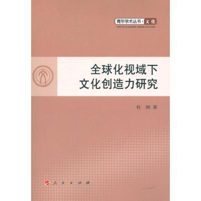 全球化視域下文化創造力研究杜剛人民出版社9787010108957