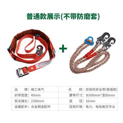 BONJEAN安全帶電工雙保險安全繩作業高空安全帶施工爬樹安全繩保險腰帶 雙保險標配款
