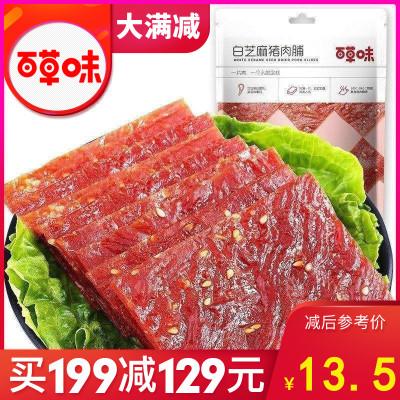 百草味 肉类零食 白芝麻猪肉脯自然片 100g 猪肉干肉脯熟食肉类零食小吃靖江特产休闲食品袋装满减