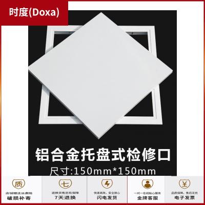 鋁合金檢修口中央空調出風口檢修口蓋板衛生間吊頂檢查口時度(Doxa)