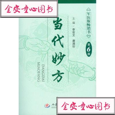 【单册】当代妙方,李世文,康满珍,人民军医出版社正版直