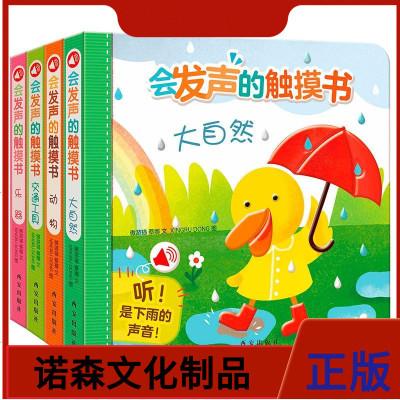 會發聲的觸摸書套裝全4冊聽什么聲音中英雙語遨游貓嬰幼兒童寶寶早教啟蒙語言說話原聲繪本點讀認知0-1-2-3歲有聲讀物