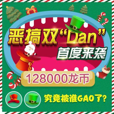 【龍珠直播】龍幣充值 1280元 128000龍幣 龍珠龍幣直充 自動充值 即刻到賬