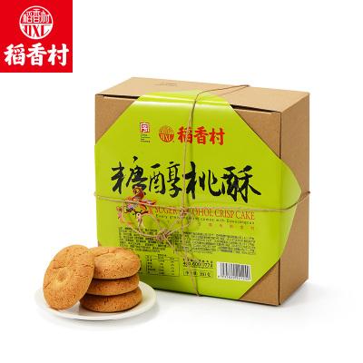 稻香村糖醇桃酥560g傳統糕點點心零食餅干