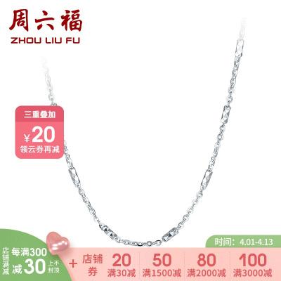 周六福(ZHOULIUFU) 珠寶鉑金項鏈女款 PT950時尚鎖骨細鏈 摯愛PT050446