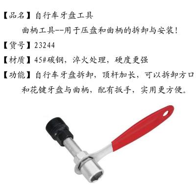 自行车中轴拆卸工具牙盘曲柄套筒拉马维修套装山地车修理修车扳手 牙盘曲柄拆卸工具