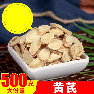 甘肅芪片天然500g