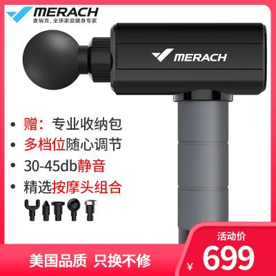 麥瑞克筋膜槍按摩槍筋膜放松器肌肉放松深層肌肉理療器MR-1521S