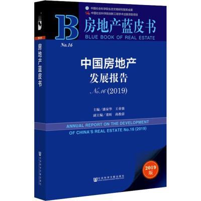 中國房地產發展報告 No16(2019) 2019版 潘家華,王業強 編 經管、勵志 文軒網