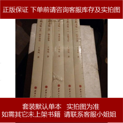 易风文集() 9787203088158