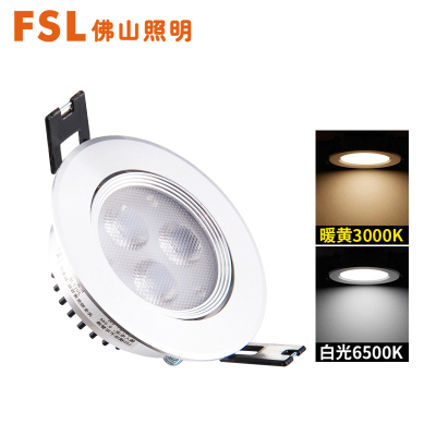 FSL佛山照明 LED射燈嵌入式天花燈簡約現代客廳吊頂0-5W牛眼燈筒燈可調角度孔燈冷光(5000K以上)