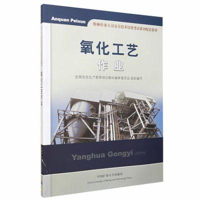 氧化工艺作业 特种作业人员技术培训考试系列配套教材