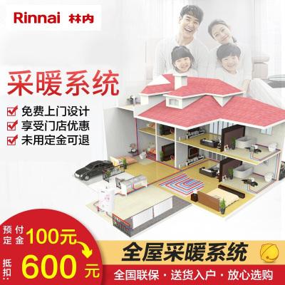 林內(Rinnai)明裝暗裝暖氣片 家用水暖散熱片 暖氣地暖分水器 壁掛爐 采暖預付定金