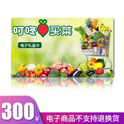 【官方電子卡】叮咚買菜 食在卡 300元禮品卡購物卡提貨券兌換碼 官方卡密 自動發貨