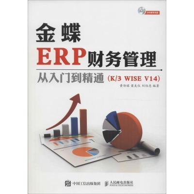 WX1金蝶ERP财务管理从入门到精通:K/3 WISE V14