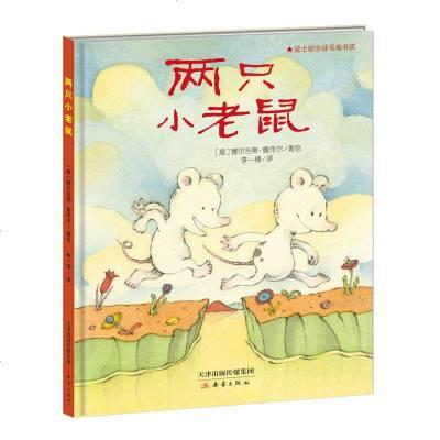0905新蕾精品绘本馆——两只小老鼠