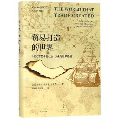 貿易打造的世界