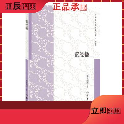 中国多民族文学丛书·第五辑:蓝经幡9787506399357