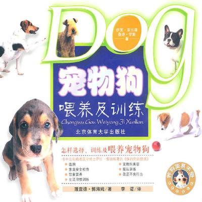 正版宠物狗喂养及训练 理查德博海姆著 北京体育大学北京体育大学