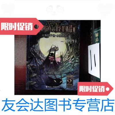 【二手9成新】尖叫鎮的怪物街系列②怪物傳說主題 9787544837781